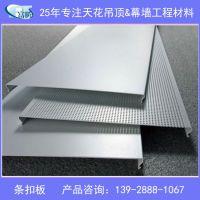 【厂家生产】铝合金长条吊顶扣板 可冲孔扣板天花
