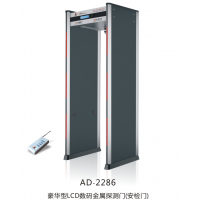 供应广东安盾AD-2286 豪华型数码金属探测门(安检门)