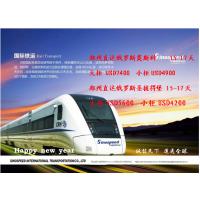扬州出口帐蓬至杜伊斯堡 全程铁路 郑州始发 17天直达