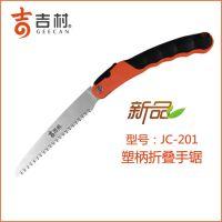 整枝锯供应 整枝锯批发 吉村 JC-201 SK5塑柄手锯 园林工具修枝 园林修剪工具
