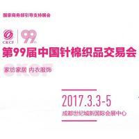 2017第99届中国针棉织品交易会