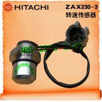 HITACHI/日立ZAX230-3挖掘机转速传感器
