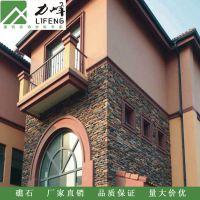 供应力峰批发别墅公寓外墙砖礁石 高档黑色背景墙天然文化石