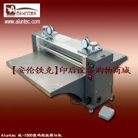 供应供应数码短版模切机,AL-1500模切机13918671695
