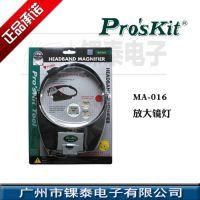 台湾宝工Pro'skit MA-016 可调式放大镜灯 头戴放大镜 放大镜镜灯