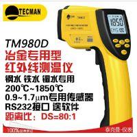 工业高温红外线测温仪/钢水冶金铸造/手持温枪1850度泰克曼TM980D