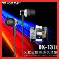 电音DX-131i 手机一线通耳塞 入耳通讯耳机 带麦克风 送硅胶耳套