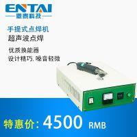 小型便携式手动点焊机_超声波塑料焊接机_广东玩具加工机械