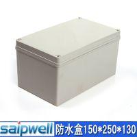 供应150*250*130mm防水开关盒 防水接线盒 DS-AG-1525-1 接线盒