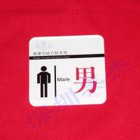 有机玻璃男女双面洗手间门牌 亚克力办公室公司洗手间标识牌