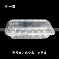 一次性打包盒批发 中一深寿司盒 外卖水果糕点盒 透明塑料快餐盒
