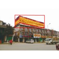 汉中-城固县内友谊宾馆楼顶