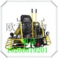 欧科双盘抹光机驾驶式 座驾式水泥收光机