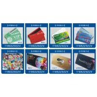 门禁卡 停车卡 一卡通 钥匙扣 水晶卡 非接触式IC卡制作厂家 质量保证