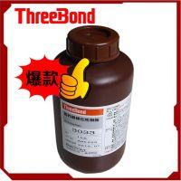 推荐日本三键TB3018电子电气部件的灌封,threebond3018无色UV胶,电子元件