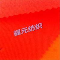 福元供应全棉阻燃斜纹功能性防护面料