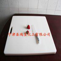 鸿宝生产聚乙烯切菜板砧板卫生无毒无味PE