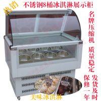 8桶硬质冰淇淋展示柜 冰激凌展示柜 冷藏柜 雪糕柜 正品特价促销
