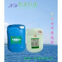 金属油污清洗剂LX-906、铝合金除油剂、不锈钢清洗剂、重庆油污清洗剂批发,四川油污清洗剂厂家25公
