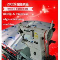 进口床垫包缝机 自动封边机 家具制造机械 源田床垫围边机
