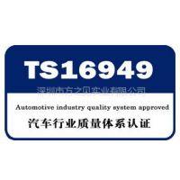 供应TS16949广州