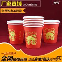 一次性加厚婚礼纸杯批发定做红色婚庆热水结婚用品230ML喜庆杯子