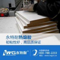 浙江UV木纹纸热压贴木皮胶总经销 永特耐木工胶为您服务