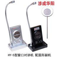 北京无线窗口对讲机—窗口对讲机 银行专用