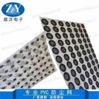 展洋PP防尘网,可定制各种规格,可背胶,备磁条