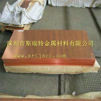 T2导电紫铜板,3.0mm厚度紫铜板材