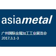 2017广州国际金属加工工业展览会
