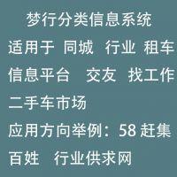 梦行Monxin-分类信息演示站 PHP分类信息源码 分类信息网站源码 分类信息发布系统 分类信息网