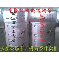 带式茶叶杀青机 小型茶叶加工机械 广东绿茶微波杀青机 制茶提香