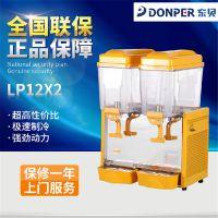 东贝LP12X2双缸喷淋式冷饮机 饮料机 果汁机 东贝冷饮机专卖