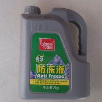 浓缩防冻液 正品标榜防冻液净含量2kg 冬季必备 水箱宝 冷却液