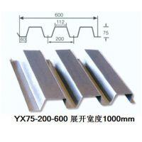 供应YX75-200-600开口楼承板