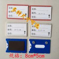 仓储货架标签 磁性标签 各种规格货位标识牌批发 北京塑料制品厂