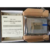 陕西铜川—颐坤PIR-800馈电开关智能综合保护装置