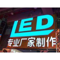 厦门LED发光字 高亮光LED全彩字 厂家制作