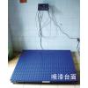 电子平台秤U型/电子秤/地磅/平台秤/汽车磅/台秤/吊秤/勾秤/地秤