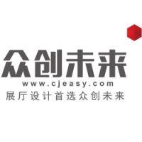 北京众创未来国际展览有限公司