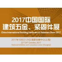 2017中国国际建筑五金、紧固件展(CIBHS)