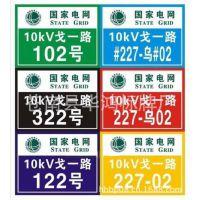 安全标志 国家电网公司数字编号 不锈钢腐蚀标牌