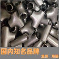 现货供应不锈钢管件304非标三通工业级管件大小弯头无缝焊接三通
