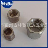 厂家直销 紧固件螺母 紧固件连接件 宁波紧固件