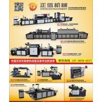 700型全自动无纺布制袋机,正信机械-中国专业供应商