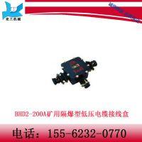 全新报价  BHD2-200A/3T矿用隔爆型低压电缆接线盒  防爆接线盒