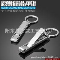 带钥匙圈指甲剪 不锈钢超薄折叠指甲刀 便携指甲钳单剪
