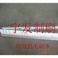 供应毛刷 针织机械毛刷条 横机毛刷 斜边毛刷条