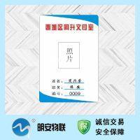 [推荐]专业制作pvc透明,磨砂,塑料工作卡,胸卡,质量保证